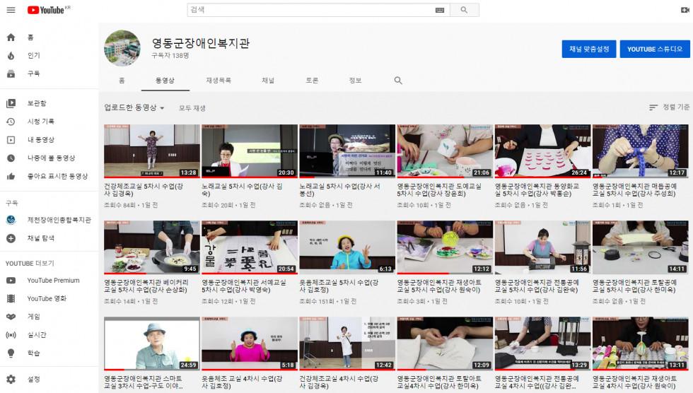 유튜브영상 채널 화면을 캡쳐한 사진인데, 그간 영동군장애인복지관에서 올린 영상들이 한화면에 여러개 있는 사진입니다