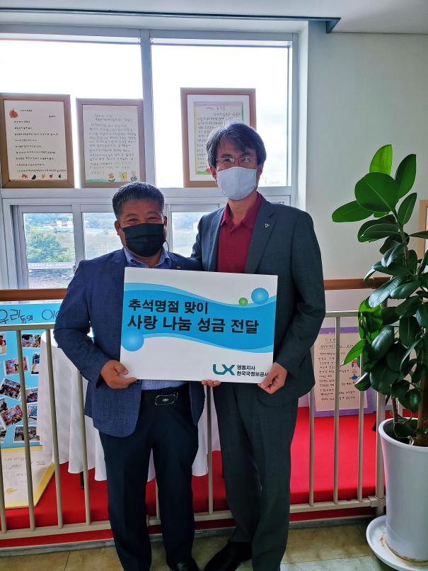 한국국토정보영동지사장님과 박병규 관장님이 후원물품 전달식에서 기념촬영을 한 사진입니다