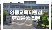 영동교육지원청 후원물품 전달
